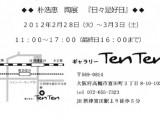 朴浩恵 陶展『日々是好日』