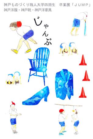 神戸ものづくり職人大学 卒業展「JUMP」