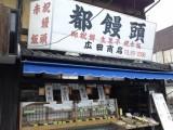 都饅頭 広田商店