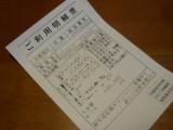 子ども福島へ募金