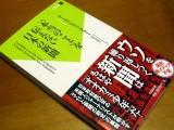 「本当のこと」を伝えない日本の新聞