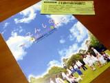 丹波の森演劇祭