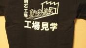 KAWASAKI明石工場見学