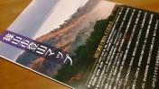 篠山市登山マップ