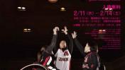 国際親善女子車椅子バスケットボール大阪大会