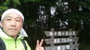 裏山登山道整備