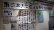 東日本大震災避難者の会 Thanks & Dream