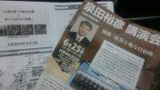 泉田元新潟県知事の講演