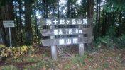 弥十郎ヶ岳 登山道整備