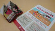 「子どものための心理的応急処置」紹介セミナー